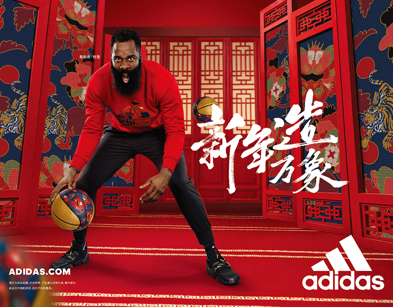 Adidas – Chinese New Year